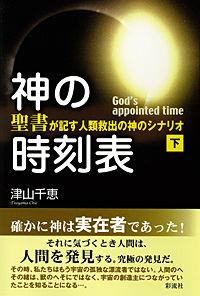 聖書が記す人類救出の神のシナリオ神の時刻表(下)