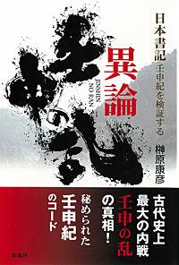『日本書紀』壬申紀を検証する異論 壬申の乱