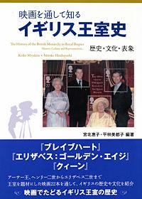 歴史・文化・表象映画を通して知るイギリス王室史