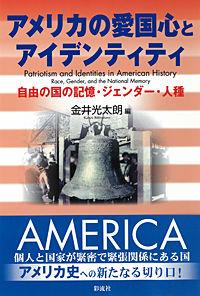 アメリカの愛国心とアイデンティティ