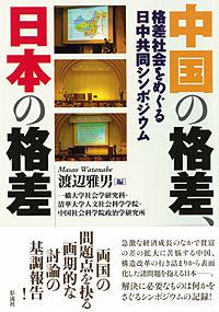 格差社会をめぐる日中共同シンポジウム中国の格差、日本の格差