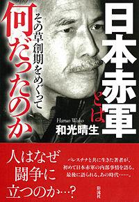日本赤軍とは何だったのか