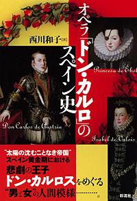 オペラ「ドン・カルロ」のスペイン史