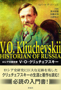V・O・クリュチェフスキー