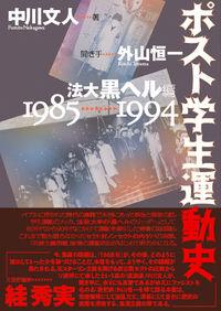 法大黒ヘル編…1985〜1994ポスト学生運動史