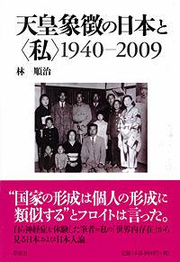 天皇象徴の日本と〈私〉 1940-2009