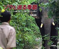 ミャンマーの森に息づく巨獣と人びとの営みゾウと巡る季節