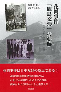 『悪魔の証明』増補改訂・改題花岡事件「鹿島交渉」の軌跡