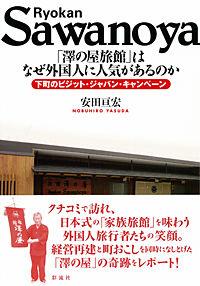 下町のビジット・ジャパン・キャンペーン「澤の屋旅館」はなぜ外国人に人気があるのか