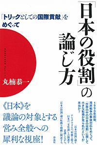 「日本の役割」の論じ方