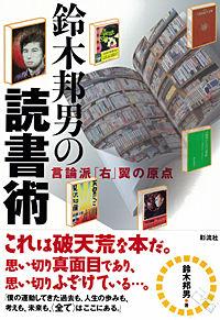 鈴木邦男の読書術