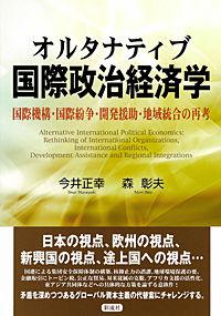 国際機構・国際紛争・開発援助・地域統合の再考オルタナティブ国際政治経済学