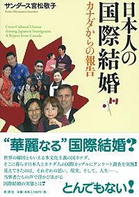 カナダからの報告日本人の国際結婚
