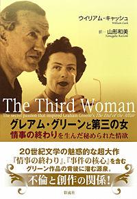 『情事の終わり』を生んだ秘められた情欲グレアム・グリーンと第三の女