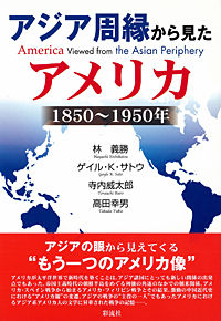 1850〜1950年アジア周縁から見たアメリカ