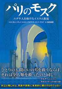 ユダヤ人を助けたイスラム教徒パリのモスク
