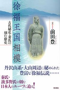 古代秘史・秦氏の刻む歴史徐福王国相模