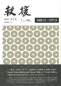 1968.12〜1977.8(創刊号〜100号)救援 縮刷版 第1集