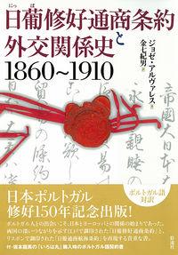 日葡修好通商条約と外交関係史