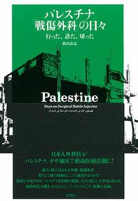 パレスチナ 「戦傷外科」の日々