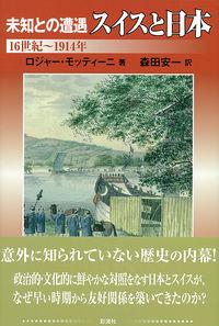 未知との遭遇 スイスと日本