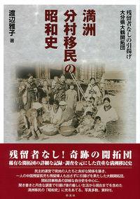 満洲分村移民の昭和史