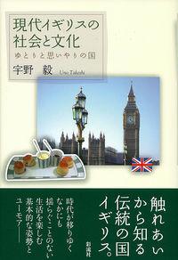 ゆとりと思いやりの国現代イギリスの社会と文化