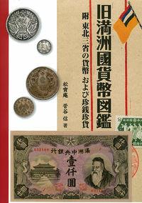 旧満州国貨幣図鑑 書影