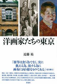 洋画家たちの東京 書影