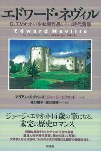 G・エリオットの少女期作品とその時代背景エドワード・ネヴィル
