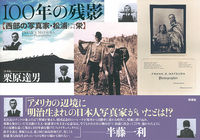 100年の残影【西部の写真家・松浦 栄】