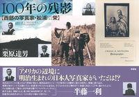 FRANK MATSURA.Frontier Photographer100年の残影【西部の写真家・松浦 栄】