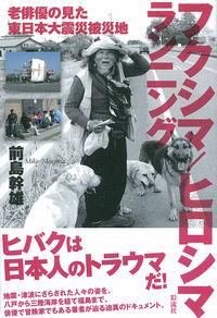 老俳優の見た東日本大震災被災地フクシマ/ヒロシマ ランニング