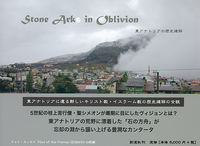 写真集 東アナトリアの歴史建築  Stone Arks in Oblivion