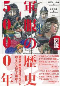 【図説】軍服の歴史5000年