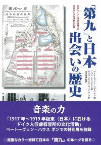 「第九」と日本 出会いの歴史