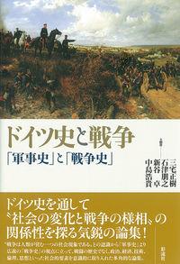 「軍事史」と「戦争史」ドイツ史と戦争