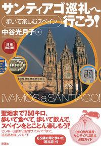 サンティアゴ巡礼へ行こう!