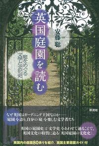 英国庭園を読む