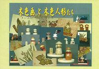木色画と木色人形たち