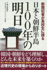 日本と朝鮮半島100年の明日