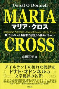 マリア・クロス