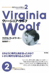 ヴァージニア・ウルフ