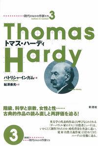トマス・ハーディ