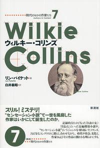 ウィルキー・コリンズ