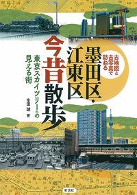 墨田区・江東区今昔散歩