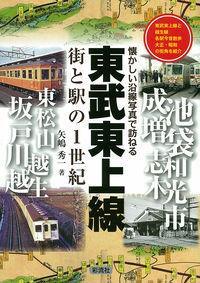 東武東上線 街と駅の1世紀