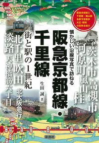 阪急京都線・千里線