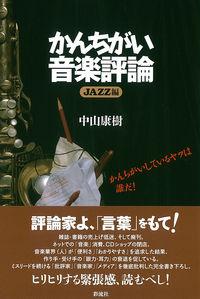 かんちがい音楽評論[JAZZ編]