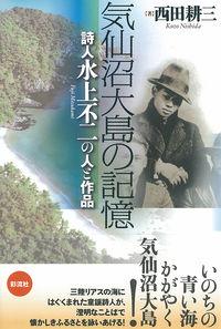 気仙沼大島の記憶